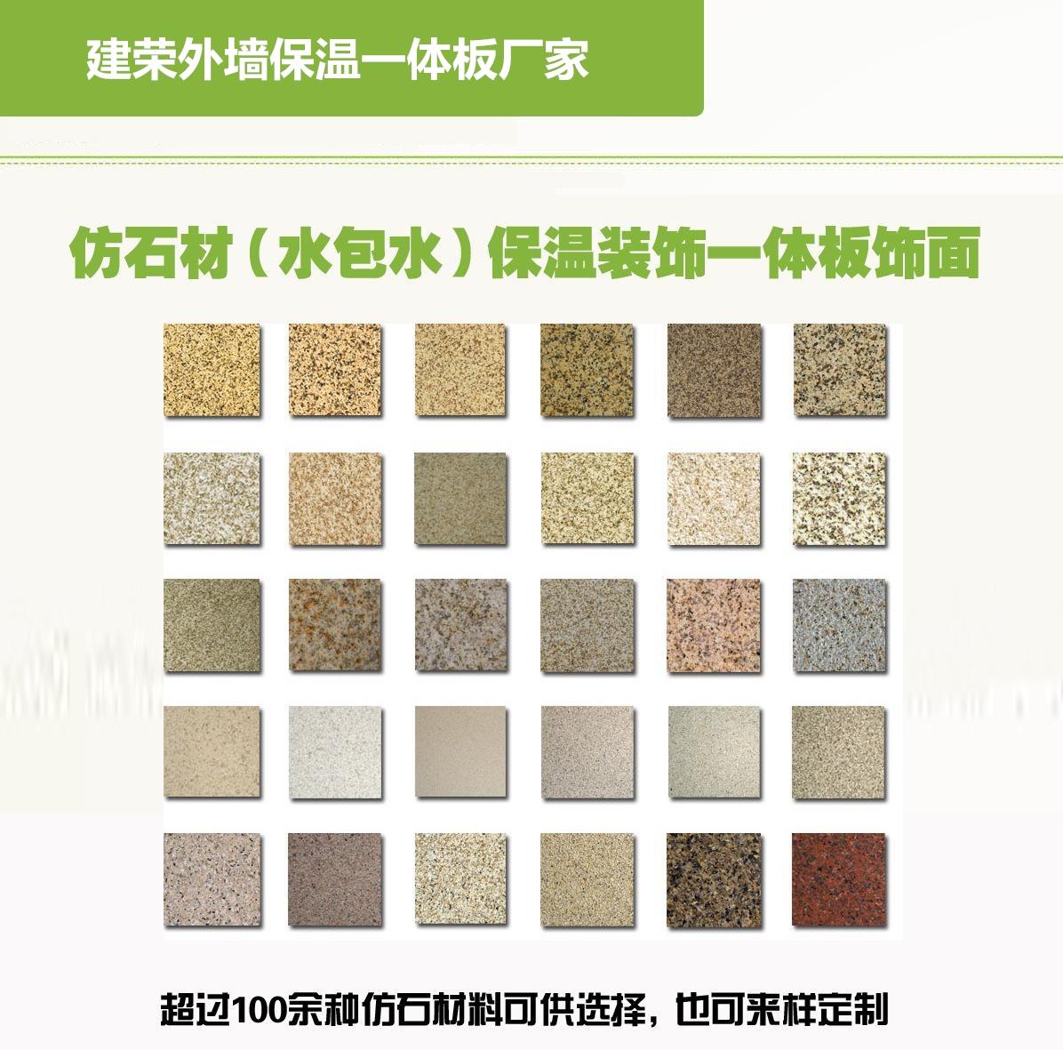 仿石材饰面保温一体板