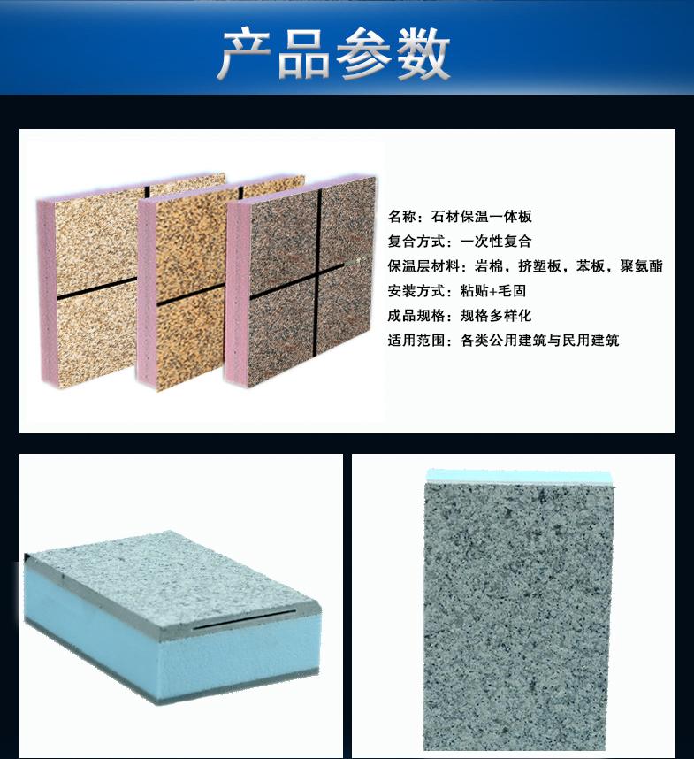保温一体板产品参数